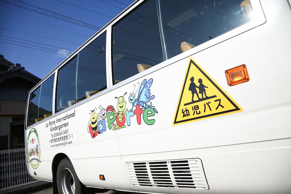 バス | ラポルトインターナショナルスクール/La Porte International School