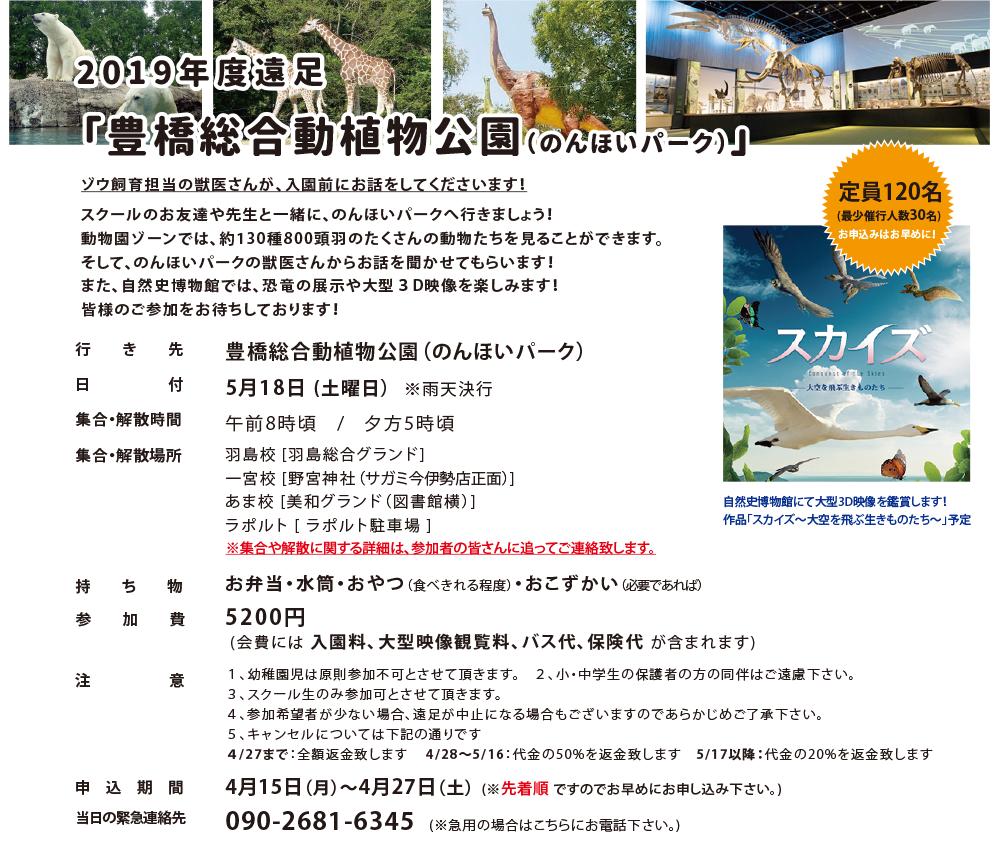 2019年度遠足 豊橋総合動植物公園(のんほいパーク)